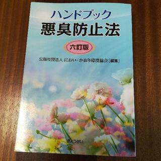 『りー。様専用』【中古】ハンドブック悪臭防止法 六訂版(資格/検定)