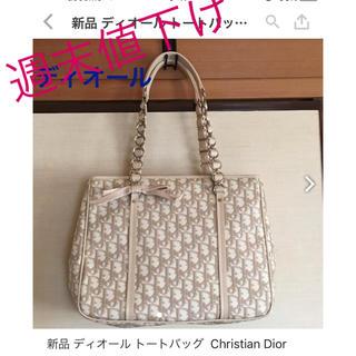 クリスチャンディオール(Christian Dior)の週末値下げ‼️ 90000→ 86000→82000→77000(トートバッグ)