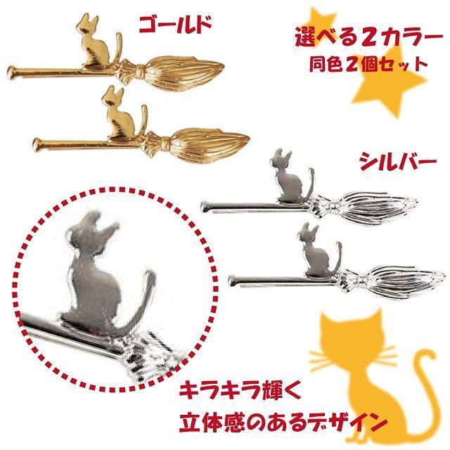 猫ヘアピン ゴールド・シルバー♪ お得な2本セット♪ 新品未使用品 送料無料♪ レディースのヘアアクセサリー(ヘアピン)の商品写真