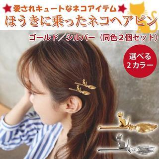 猫ヘアピン ゴールド・シルバー♪ お得な2本セット♪ 新品未使用品 送料無料♪(ヘアピン)