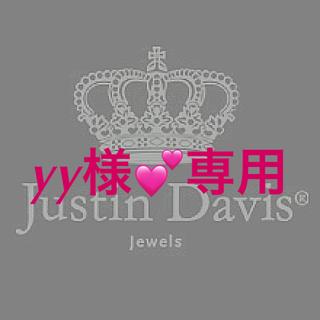 ジャスティンデイビス(Justin Davis)の【 yy様 専用 】(リング(指輪))