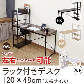 【新品/送料無料】 ラック付きデスク 120 BK/NA/WAL/WH(オフィス/パソコンデスク)