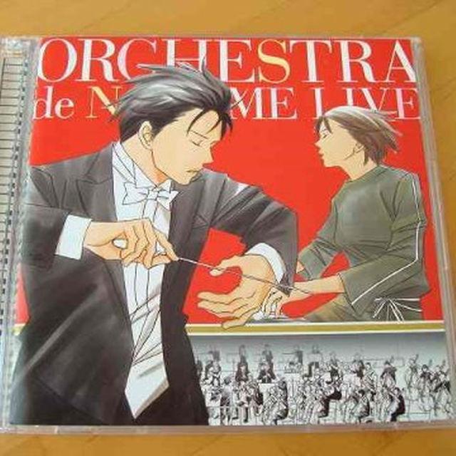 のだめオーケストラ LIVE! のだ...