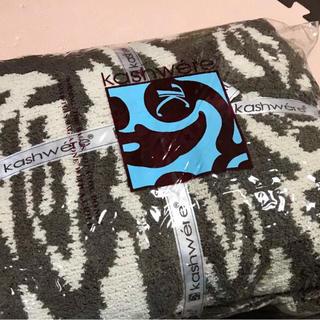 カシウエア(kashwere)のkt様専用 カシウェア ブランケット 大判 タオルケット ダマスク ダークグレイ(毛布)