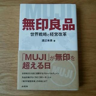 ムジルシリョウヒン(MUJI (無印良品))の無印良品 世界戦略と経営改革(ビジネス/経済)
