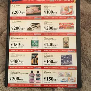 コストコ 10商品 総額2000円割引券(ショッピング)