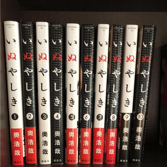 講談社(コウダンシャ)のいぬやしき全巻セット エンタメ/ホビーの漫画(全巻セット)の商品写真