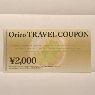 オリコ トラベル クーポン 2000円割引券(ショッピング)