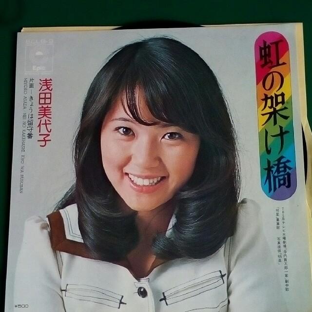 浅田美代子 レコード 虹の架け橋...