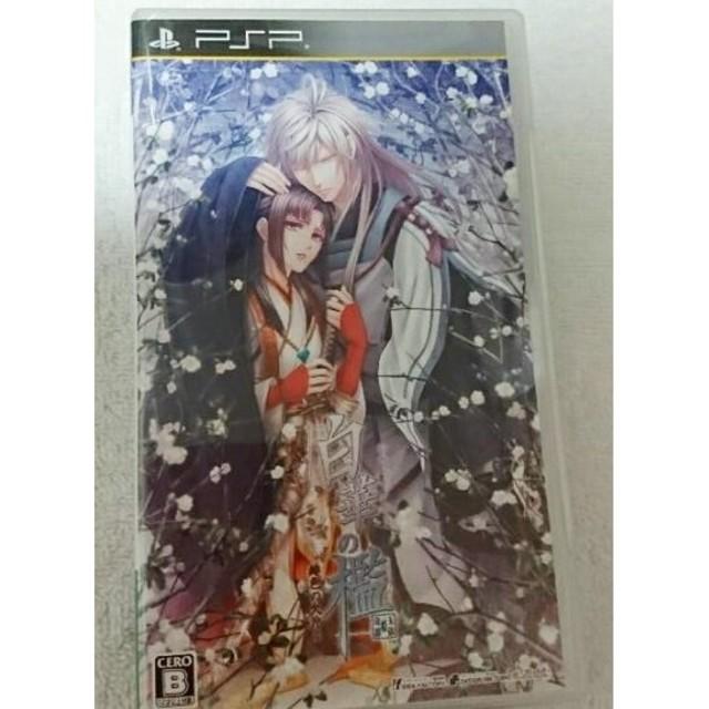 PlayStation Portable(プレイステーションポータブル)の白華の檻 PSP エンタメ/ホビーのテレビゲーム(携帯用ゲームソフト)の商品写真