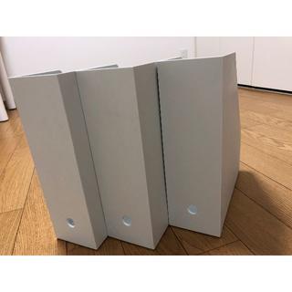 ムジルシリョウヒン(MUJI (無印良品))の無印 ポリプロピレンスタンドファイルボックス ホワイトグレー A4 3個セット(ファイル/バインダー)