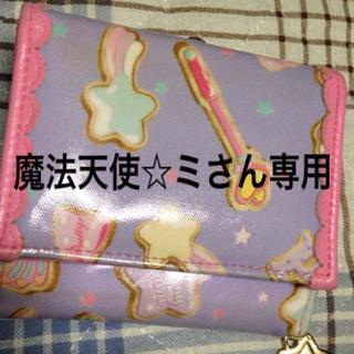 アンジェリックプリティー(Angelic Pretty)の魔法天使☆ミさん専用(財布)