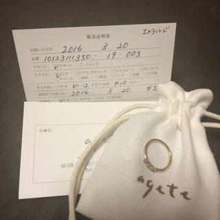アガット(agete)のagete ピンキーリング K10エメラルドのみ【写真追加】(リング(指輪))