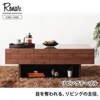 リビング収納シリーズ レナル リビングテーブル(ローテーブル)