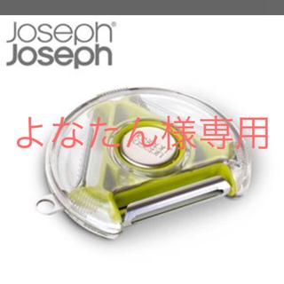 ジョセフジョセフ(Joseph Joseph)のジョセフジョセフのピーラー(調理道具/製菓道具)