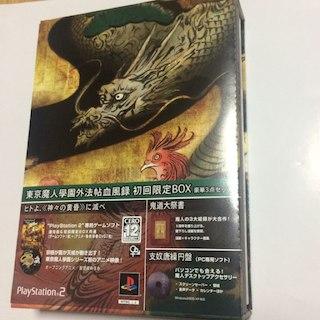 プレイステーション2(PlayStation2)の東京魔人學園外法帖血風録 初回限定BOX(家庭用ゲームソフト)