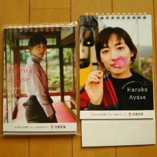 綾瀬はるか 卓上カレンダー (カレンダー)