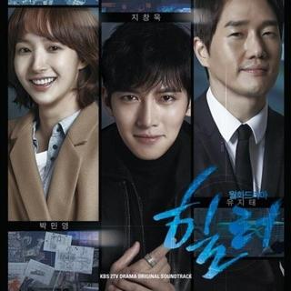 韓国ドラマ≪ヒーラー≫OST CD 新品未開封(テレビドラマサントラ)