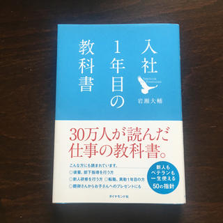 入社1年目の教科書  新社会人&就活生必読!!(ビジネス/経済)