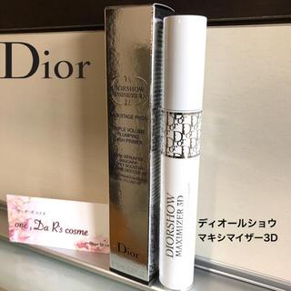 ディオール(Dior)の■新品■ ディオールショウ マキシマイザー 3D(マスカラ下地 / トップコート)