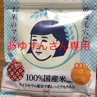 イシザワケンキュウジョ(石澤研究所)の毛穴撫子 お米マスク(パック/フェイスマスク)
