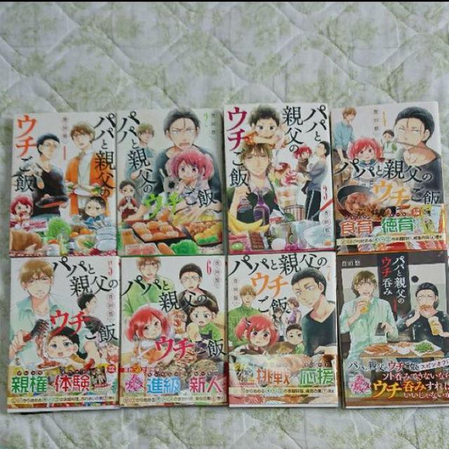 パパと親父のウチご飯セット エンタメ/ホビーの漫画(その他)の商品写真