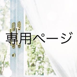 マルコ(MARUKO)のことぶきさま専用(ブラ)