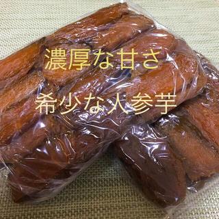 静岡県産 干し芋 人参芋 お試し(野菜)