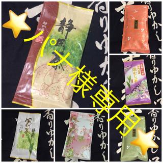 パナ様⭐️ 送料込⭐️お茶 6本セット 静岡県産 深蒸し茶 煎茶(茶)