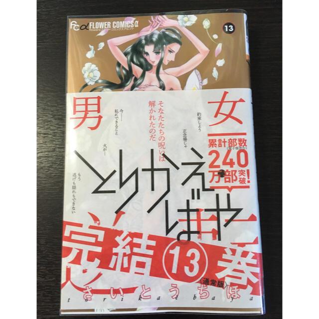 小学館(ショウガクカン)のとりかえ・ばや 13巻 エンタメ/ホビーの漫画(少女漫画)の商品写真