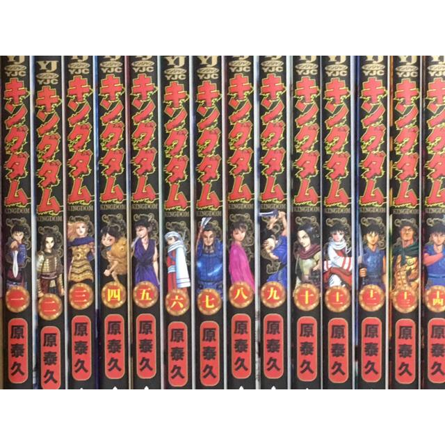 集英社(シュウエイシャ)のキングダム 全巻 新品未読 エンタメ/ホビーの漫画(全巻セット)の商品写真