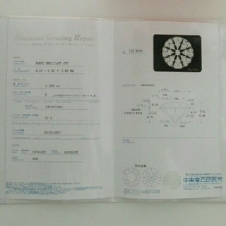 ❤確認用ページ❤鑑定書&リング刻印☆超美品☆中宝研鑑定書付き☆Eカラー3EXHC(リング(指輪))