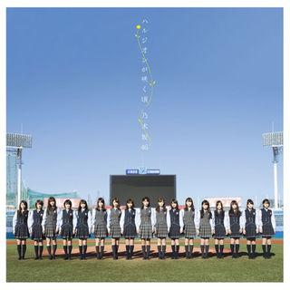 ノギザカフォーティーシックス(乃木坂46)の乃木坂46 ハルジオンが咲く頃 通常盤 新品未開封(その他)
