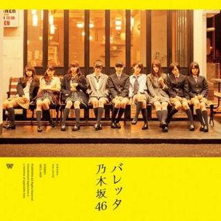 ノギザカフォーティーシックス(乃木坂46)の乃木坂46 バレッタ 通常盤 新品未開封(その他)