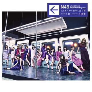 ノギザカフォーティーシックス(乃木坂46)の乃木坂46 生まれてから初めて見た夢 通常盤 新品未開封(その他)