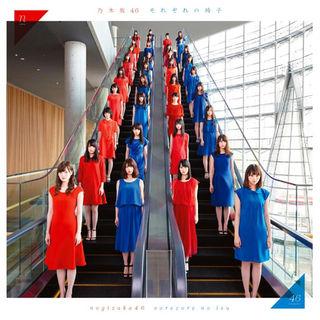 ノギザカフォーティーシックス(乃木坂46)の乃木坂46 それぞれの椅子 通常盤 新品未開封(その他)