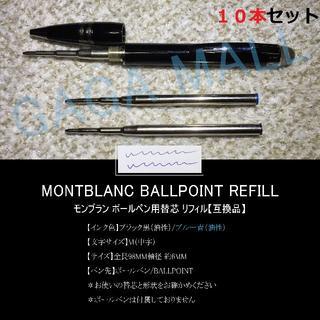 モンブラン(MONTBLANC)のモンブラン ボールペン用 替え芯 リフィル 互換品 黒or青 M 中字 10本(ペン/マーカー)