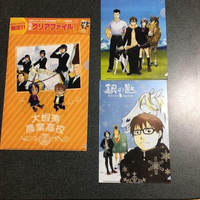 銀の匙 クリアファイル 3種 サンデー付録 エンタメ/ホビーのアニメグッズ(クリアファイル)の商品写真