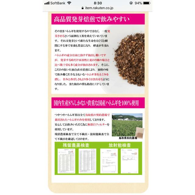 イボ ハトムギ 茶