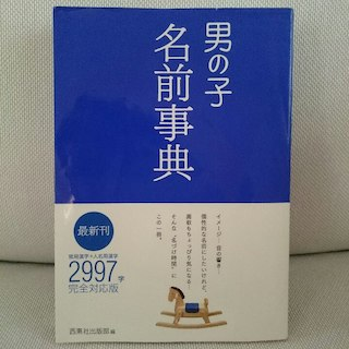 Natsuさん専用☆2997字対応!男の子名前事典<西東社>(その他)