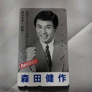 森田健作 使用済みテレフォンカード(お笑い芸人)