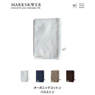 マークスアンドウェブ(MARKS&WEB)のマークスアンドウェブ  バスミトン オーガニックコットン(その他)