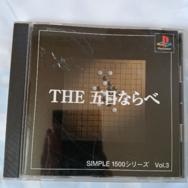 PlayStation(プレイステーション)のTHE 五目ならべ エンタメ/ホビーのテレビゲーム(家庭用ゲームソフト)の商品写真