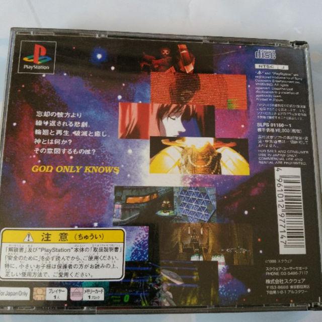 PlayStation(プレイステーション)のゼノギアス エンタメ/ホビーのテレビゲーム(家庭用ゲームソフト)の商品写真