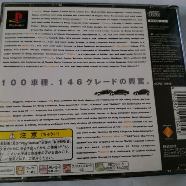 PlayStation(プレイステーション)のグランツーリスモ エンタメ/ホビーのテレビゲーム(家庭用ゲームソフト)の商品写真