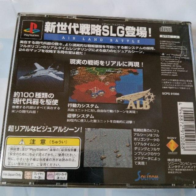 PlayStation(プレイステーション)の戦闘国家 エンタメ/ホビーのテレビゲーム(家庭用ゲームソフト)の商品写真