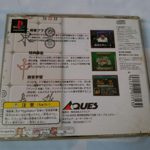 PlayStation(プレイステーション)の牌神2 エンタメ/ホビーのテレビゲーム(家庭用ゲームソフト)の商品写真