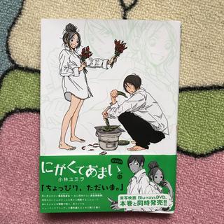 にがくてあまい 13巻 おかわり 小林ユミヲ(女性漫画)