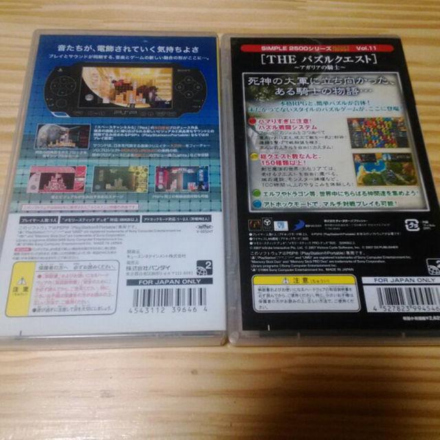 PlayStation Portable(プレイステーションポータブル)の【PSP】パズルゲーム2本セット エンタメ/ホビーのテレビゲーム(携帯用ゲームソフト)の商品写真