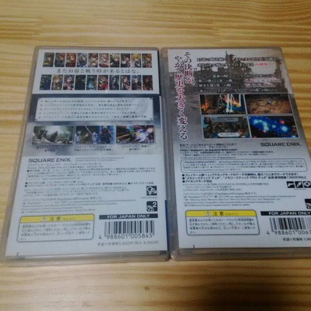 PlayStation Portable(プレイステーションポータブル)の【PSP】スクエニゲーム2本セット エンタメ/ホビーのテレビゲーム(携帯用ゲームソフト)の商品写真